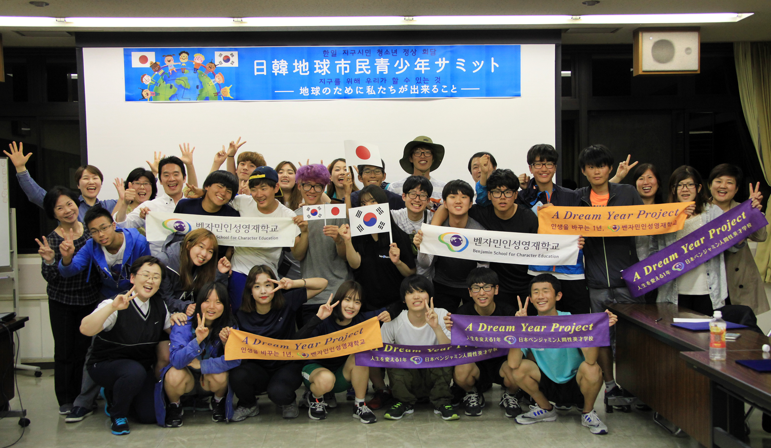 [2016 0519] JP CC 일한 지구시민 청소년 서미트 (232)